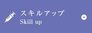 スキルアップ/Skill up