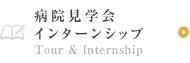 病院見学会 インターンシップ/Tour & Internship