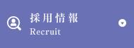 採用情報/Recruit