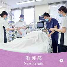 看護部/Nursing unit