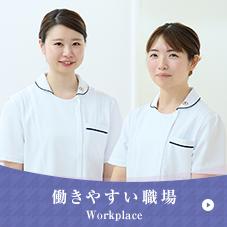 働きやすい職場/Workplace