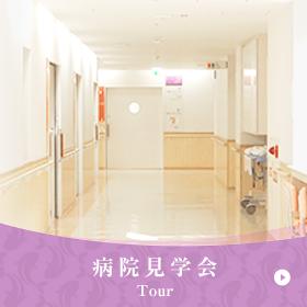 病院見学会/Tour