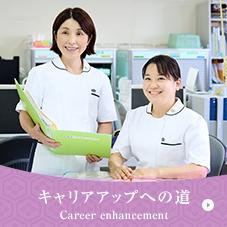 キャリアアップへの道/Career enhancement