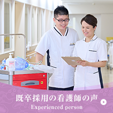 既卒採用の看護師の声/Experienced person