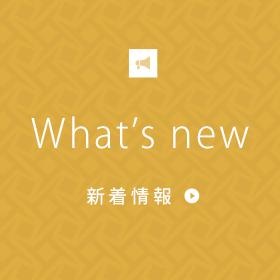 新着情報/What's New