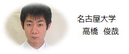 Dr_Takahashi