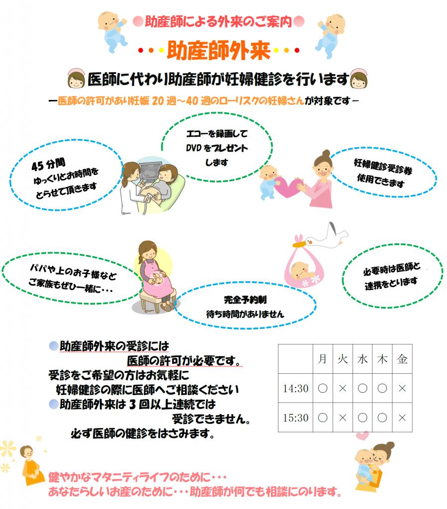 jyosanshi_gairai